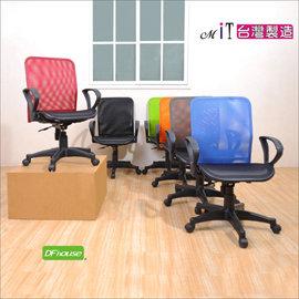 ~DFhouse~跨時代全網電腦椅^(6色^)~ 全網椅背 辦公椅 書桌椅 洽談椅 透氣網