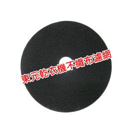 【東元】《TECO》乾衣機濾網◆◆不織布濾網適用:東元乾衣機全系列/QD5568NA/QD6561NA/QD7561NA