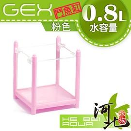 ^~ 河北水族 ^~ GEX 五味鬥魚缸 GENOAH 100 ~淺粉~