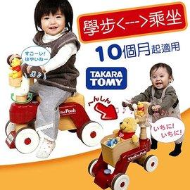 日本【TAKARA TOMY】Disney迪士尼 維尼兩用幼兒車 學步車