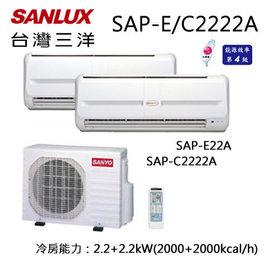 ~零利率~SANLUX SAP~E22A^~2  SAP~C2222A 三洋 ^(2000