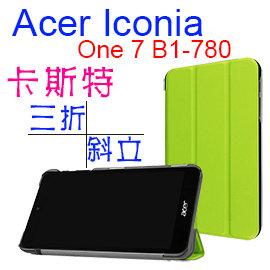 【卡斯特】宏碁 Acer Iconia One 7 B1-780 7吋 三折側掀皮套/書本式翻頁/保護套/支架斜立展示/平版專用