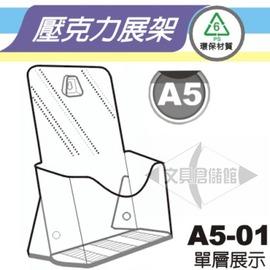 A5單層展示架9~GK153 個