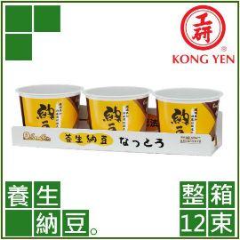 ~工研酢~養生納豆整箱 ~12束 ^(每束45g^~3杯•附調味包與黃芥末^)