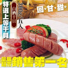 (香腸世家)海鮮成份70% ~A 白酒干貝香腸~