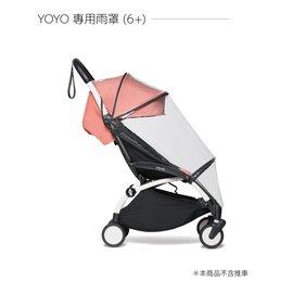 法國【BABYZEN】YOYO 3代手推車專用雨罩(6個月以上)