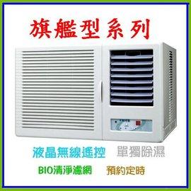 ~大台中 ~禾聯^(4^~6坪^)窗型旗艦型冷氣機 HW~23F~  免 ~能源效率第1級