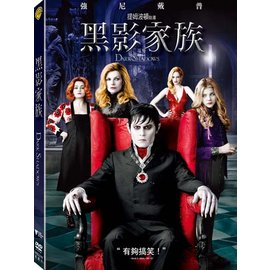 黑影家族 Dark Shadows DVD