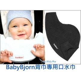 瑞典 BABYBJRN baby bjorn 口水巾  吸吮墊二入組 ^(comfort款