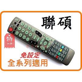 ^(加購矽膠保護套40元.完全免設定^)西屋.HERAN禾聯碩液晶電視遙控器 R~2511