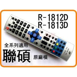 ~加購矽膠保護套40元~HERAN禾聯碩液晶電視遙控器.R~1813D.R~1612D R