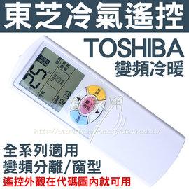 大同 東芝 新禾 冷氣遙控器 【全系列適用】新格 變頻 窗型 分離式 冷氣 遙控器 AR-09YR