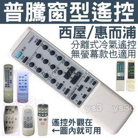 普騰冷氣遙控器 (窗型 分離式/冷氣遙控器 )適用原本遙控無螢幕款 HAC01R 西屋