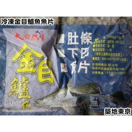 ~築地東京~~冷凍金目鱸魚片,重量:1KG±10^% 包~