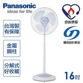 A0190【國際牌Panasonic】16吋可定時大按鍵微電腦立扇。粉彩藍/F-H16MR-B