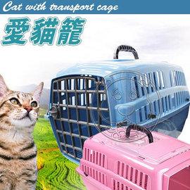 愛貓籠~禾其H318上開式手提籠 寵物運輸籠 本月特殺