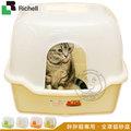 Richell~胖胖貓 全罩貓砂盆~超大空間、超大容量
