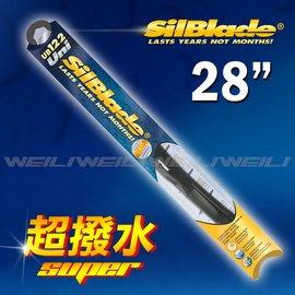 美國 SilBlade 複合式 矽膠雨刷 28吋與PIAA雨刷同等級~威力汽車 館~