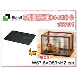 訂購~~宅1399~~SNOW~ Richell木製圍籠60~50D底盤 r58201^(
