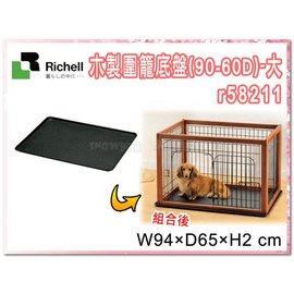 訂購~~宅1399~~SNOW~ Richell木製圍籠90~60D底盤 r58211 ^