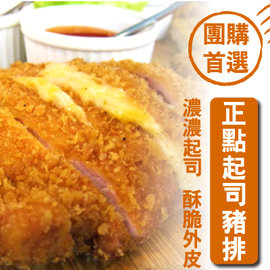 ㊝食來運轉㊝超美味 正點起司豬排 濃濃起司 酥脆外皮 濃厚多汁