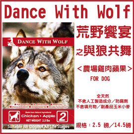 ~GOLD~~裸包裝~澳洲Dance With Wolf 與狼共舞無穀~農場雞肉蘋果~1磅