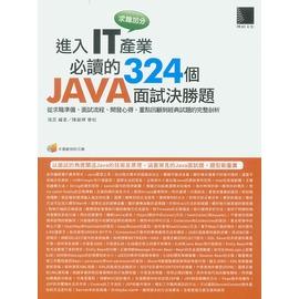 書舍IN NET: 書籍~求職加分!進入IT產業必讀的324個Java面試決勝題~無光碟~