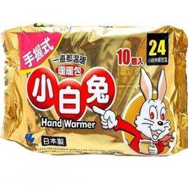 小白兔暖暖包 24H 10入