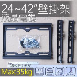 F20 超薄 液晶電視壁掛架 24吋/32吋/42吋 (承重35kg/孔距20x20cm/壁掛架厚度2.5cm)26吋