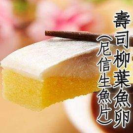 ㊣盅龐水產 ~尼信生魚片~1KG 包 零 610 kg 黃金鯡魚 生魚片 日式料理 握壽司