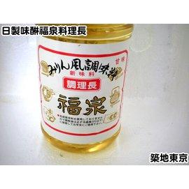 ~築地東京~~日製味醂~福泉料理長,容量:1.8公升 瓶~
