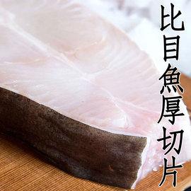 ㊣盅龐水產 ~300g鱈魚厚切片~ 無肚洞 冰島產 超厚切 餐聽