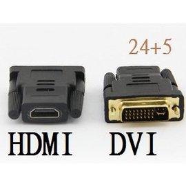[鍍金] HDMI母-轉-DVI(24+5)公 電腦接電視  轉接頭