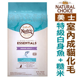 ~新美士.室內化毛成貓^(白身魚 糙米^)配方6.5磅 2.95kg~贈貓咪肉條二排~ ~