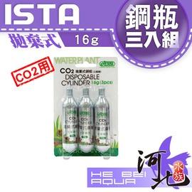 河北水族   伊士達 ISTA 《拋棄式》CO2鋼瓶【16g三入】
