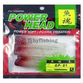 ◎百有釣具◎FUKUSHIMA POWER HEAD 魚魂 GP-81~GP-85 穿孔Z字蟲 9cm~推薦買3包再送夜光軟蟲一包
