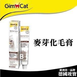 BABY貓舖 德國GIMPET~竣寶麥芽化毛膏 加強版 100克~ 270