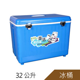 斯丹達32公升樂活冰桶^(S~35^)