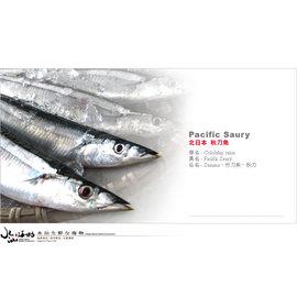 7 12~7 30 感謝祭 買3包送1包~水汕生鮮海物~鄂霍次克海峽 遠洋急凍大尾 新鮮秋