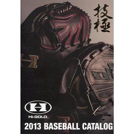 「野球魂」--2013年日本「HI-GOLD」棒球壘球目錄型錄(A4大小,106頁)