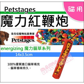 BABY貓舖 Petstages~energizing•魔力貓草系列•魔力紅鞭炮~ 240