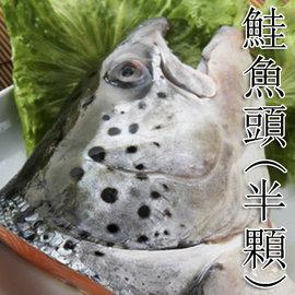 ㊣盅龐水產 ~鮭魚頭剖半 大 ~約600~700g 片 150 片 挪威 鮭魚    .餐
