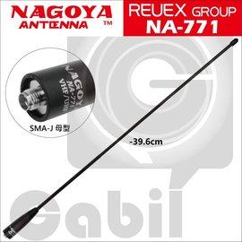 NAGOYA NA~771 SMA~J母型 雙頻天線 手持天線 軟鞭天線 39.6cm A