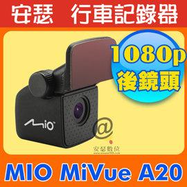 Mio MiVue A20 後鏡頭 1080P 行車記錄器 另 MIO 508 588 538 638 658 WIFI 688D 618D C320 C330 C335