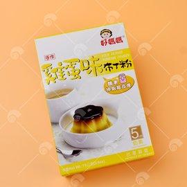 【艾佳】好媽媽雞蛋布丁粉75g(奶素)/盒