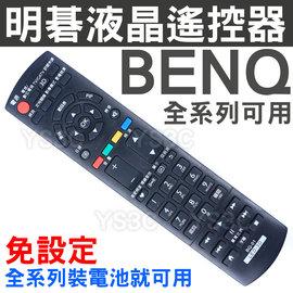 BENQ LED液晶電視遙控器 BQ-01(3D) (含3D,USB多媒體)裝電池即可用 Benq 明基 LED液晶 遙控器