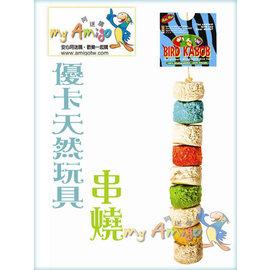 ~李小貓之家~阿迷購 Amigo~優卡天然玩具•串燒 ~滿足鳥寶咀嚼的天性^~