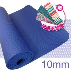 ※SGS國際認證※ NBR 專業單人雙壓紋 瑜珈墊.睡墊(圓角/10mm) 贈送(束袋二條 .進口瑜珈袋) 深海藍(缺貨中)