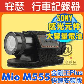 Mio M555 PLUS 【預購中 送 16G】金剛王 機車專用 行車記錄器 另 mio 638 658 688D 698D C320 C330 C335 M560