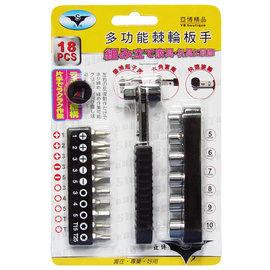 多功能棘輪板手組 18PCS★DIY不可或缺的手工具★修繕/組裝的好幫手